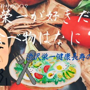渋沢栄一の好きな食べ物は流行りの○○だった!健康長寿の秘訣?!