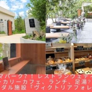 まるでテーマパーク?!レストランウェディング、ベーカリーカフェ、ランチ、足湯?複合ブライダル施設「ヴィクトリアフォレスト」
