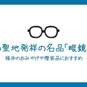 メガネの聖地発祥の名品「眼鏡堅パン」は福井のおみやげや贈答品におすすめ