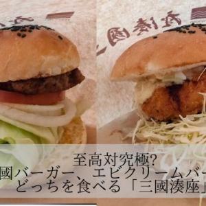 至高対究極?三國バーガー、エビクリームバーガーどっちを食べる「三國湊座」 ~坂井市~