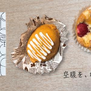 空腹を、わくわくにしてくれるお菓子屋さん「nälkä(ナルカ)」
