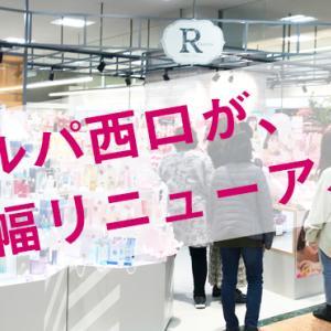 エルパ西口が大幅リニューアル、福井初のカルディコーヒーファームも行ってみました