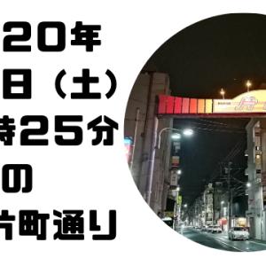 コロナ自粛後の週末、福井片町の姿