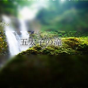 【お外に出かけよう、Let's activity!】福井市の山奥に佇む「五太子の滝」へ遊びに行きました