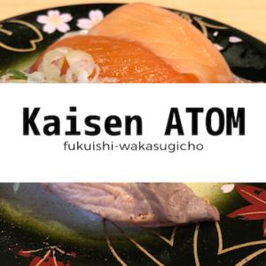 回転寿し『海鮮アトム』はホント絶品!◯◯を使うと15%オフで食べれるよ!