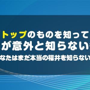 福井が日本トップのものを知っている?県民が意外と知らない知識【あなたはまだ本当の福井を知らない⑥】