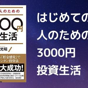 【書評】はじめての人のための3000円投資生活【今日のアウトプット】