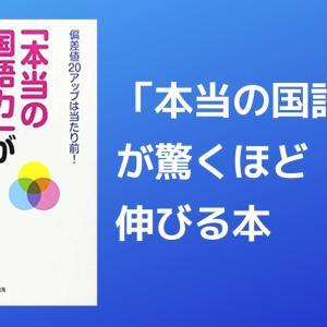 【書評】「本当の国語力」が驚くほど伸びる本【今日のアウトプット】