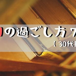 休日の過ごし方 7選【30代独身】