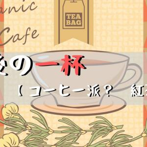 食後の一杯【コーヒー派?紅茶派?】