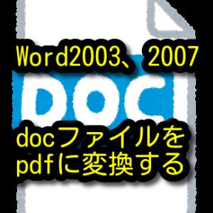 Word2003や2007のdocファイルをpdfに変換する