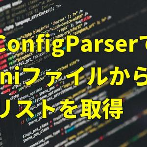 [Python] ConfigParserでiniファイルからリストを取得したい