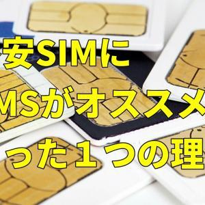 格安SIMにSMSがオススメなたった1つの理由