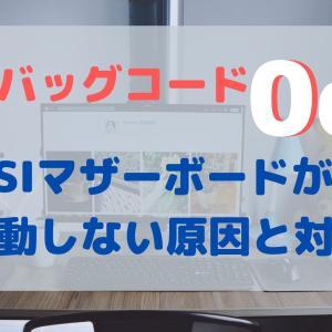 MSIのPCがDebug Code LED 0dで起動しない