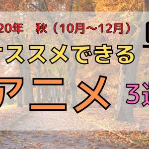 2020年秋(10月~12月)のおすすめアニメ3選