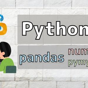【Python】pandasでExcelのデータを読む方法
