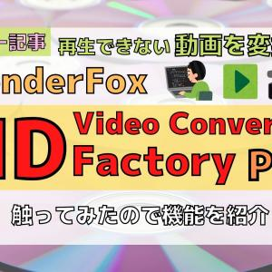 【レビュー】HD Video Converter Factory Proを触ってみた