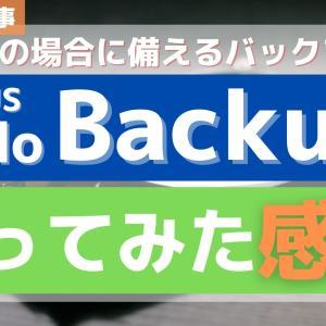 【レビュー】EaseUS Todo Backup Homeを触ってみた感想