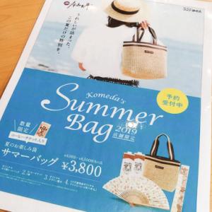 コメダ夏の福袋2020(サマーバッグ)情報!中身ネタバレ?