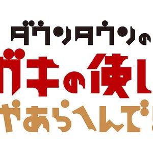 ガキ使【6月14日】稲垣吾郎出演!再放送や無料視聴は?