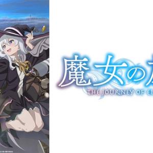 魔女の旅々(アニメ)3話の感想・あらすじやSNS上での反応・評判まとめ!