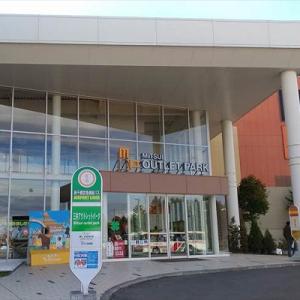 札幌北広島アウトレット2021初売りセールは?混雑状況や整理券の配布は?