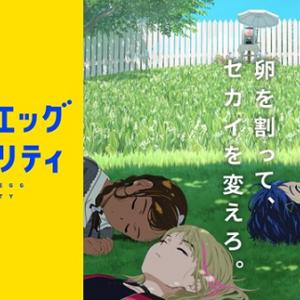 ワンダーエッグ・プライオリティ(アニメ)3話感想・考察・評判!リカちゃん登場!