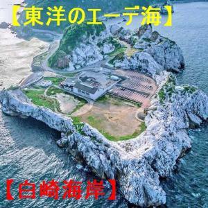 【出川哲朗の充電】東洋のエーゲ海!白崎海岸にあるキャンプ場は?