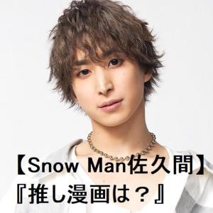 Snow Man佐久間の推し漫画や好きなアニメは?【王様のブランチ】