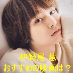 伊野尾 慧のおすすめ映画3選(アクション・恋愛・感動)【めざましテレビ】