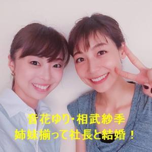 相武紗季と音花ゆりが姉妹揃って社長と結婚!2人の旦那がヤバい!