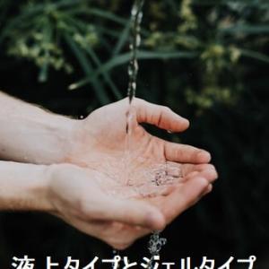 【林修の今でしょ講座】正しい消毒法!液体とジェルの違いは?おすすめの消毒液はこれだ!