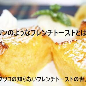 マツコの知らない世界・プリンのようなフレンチトーストは神楽坂にある!徹底解説!