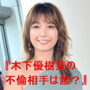 木下優樹菜の不倫相手30代俳優はLDH所属?EXILENAOTOではない!