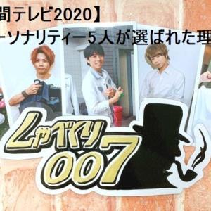 しゃべくり007・24時間テレビ2020でジャニーズ5人が選ばれた理由は?