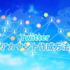 Twitter アカウント作成方法