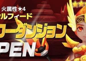 火属性☆4 シルフィード ヒーローダンジョン