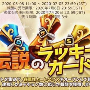 「伝説のラッキーカード」イベント