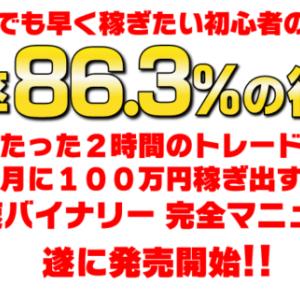 【秒速バイナリー 完全マニュアル】が遂に発売!初心者でも月収100万円を目指せる唯一の方法とは?