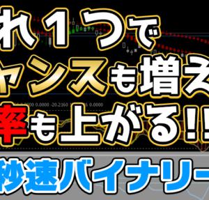【重要】これ1つでチャンスも増えて勝率も上がる【月100万円超えも可能!】