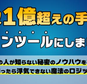 新サインツール【Binary RX2】の予約受付開始!先着50名様限定割引もお見逃しなく!