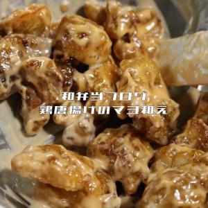 鶏唐揚げのマヨ和えの作り方