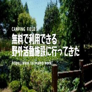 【無料バーベキュー場】埼玉県坂戸市の野外活動施設のご紹介