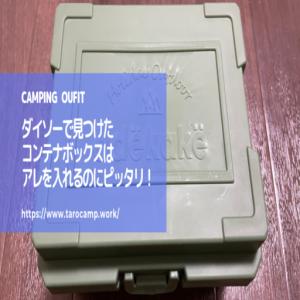 【ダイソーのコンテナボックス】自動炊飯セット入れにピッタリ!