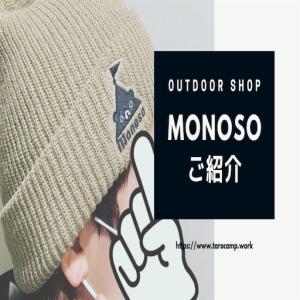 可愛いアイテムが盛りだくさん!【monoso】をご紹介!