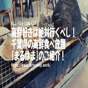 海鮮好きは絶対行くべし!千葉県で大人気の海鮮食べ放題【まるはま】のご紹介!