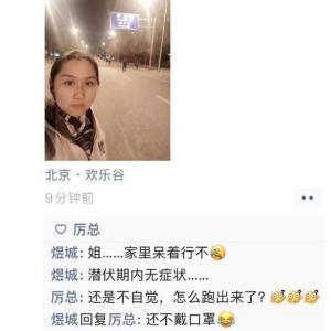 感染者のいる都市、北京より近況報告