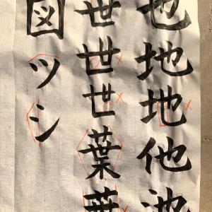 【ペン字教室】也、葉、図
