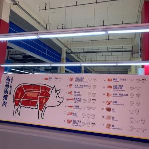北京のスーパー:ダンナが大好き麦徳龍