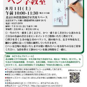 【ペン字教室】日本倶楽部で名前の練習 by 私